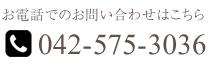お電話でのお問い合わせはこちら 042-575-3036