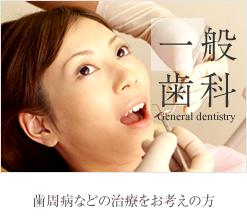 一般歯科 歯周病などの治療をお考えの方