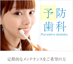 予防歯科 定期的なメンテナンスをご希望の方