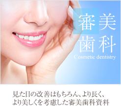審美歯科 見た目の改善はもちろん、より長く、より美しくを考慮した審美歯科資料