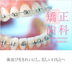 矯正歯科 歯並びをきれいにし、美しい口もとへ