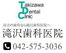 国立の歯科なら滝沢歯科医院へ滝沢歯科医院 042-575-3036